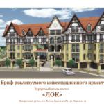 ЛОК – инвестиционный проект в Украине